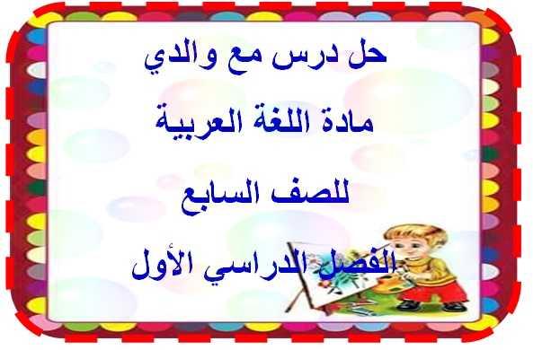 حل درس مع والدى لغة عربية للصف السابع فصل ثانى 2020- التعليم فى الإمارات