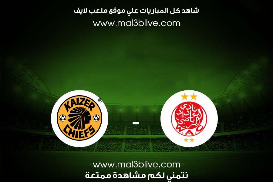 مشاهدة مباراة الوداد الرياضي وكايزرشيفس بث مباشر اليوم الموافق 2021/06/19 في دوري أبطال أفريقيا