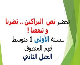 تحضير نص البراكين .. تضرنا و تنفعنا ! لغة عربية سنة أولى متوسط، مذكرة درس: