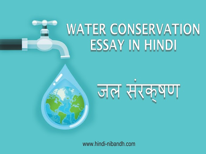 Jal Sanrakhsan In Hindi | जल संरक्षण Water Conservation Essay In Hindi