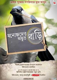 Manojder Adbhut Bari 2018 Bengali 480p WEB-DL 550MB