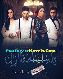 Basilsila E Ta Azal By Zeenia Sherjeel Urdu Novel Free Download Pdf