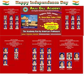 *विज्ञापन : अंजू गिल एकेडमी परिवार की तरफ से स्वतंत्रता दिवस की शुभकामनाएं*
