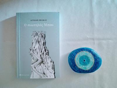 Ο σιωπηλός Μπου, του Άγγελου Μπάκα, εκδόσεις Ελκυστής