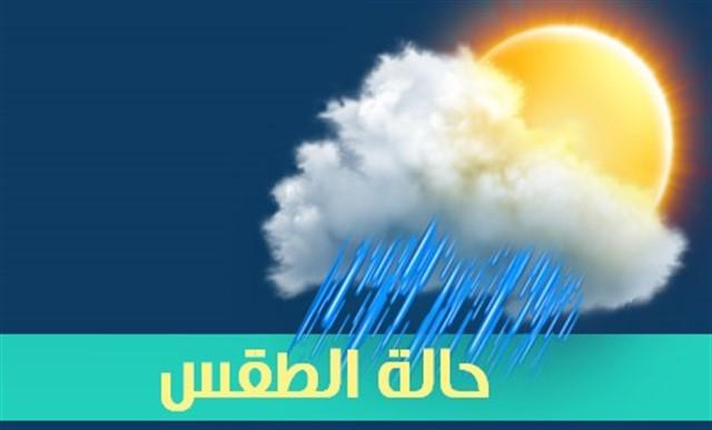 اخبار الطقس يوم  الثلاثاء 11/2/2020 فى مصر