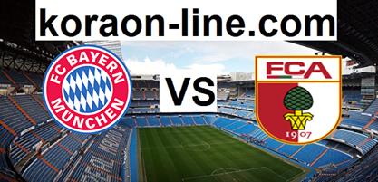 كورة اون لاين مشاهدة مباراة أوجسبورج وبايرن ميونخ بث مباشر لايف اليوم 20-01-2021 الدوري الالماني