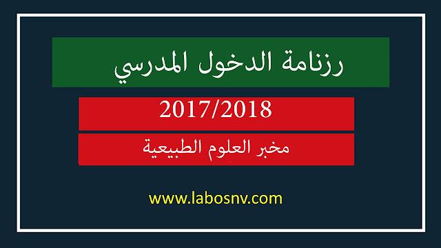 رزنامة الدخول المدرسي 2017,2018