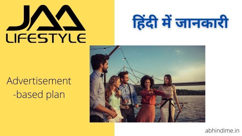 Jaa lifestyle plan in Hindi