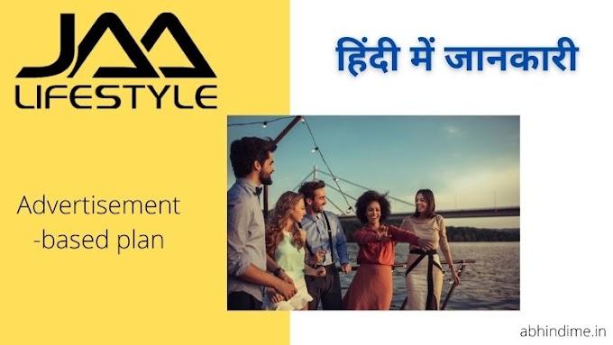 Jaa lifestyle plan in Hindi | Jaa lifestyle sign up