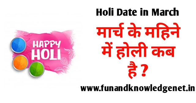 March Mein Holi Kab Hai - मार्च में होली कब है