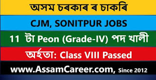 CJM Sonitpur Sarkai Naukri 2020 Recruitment For Court Peon Posts | Sarkari Jobs Adda