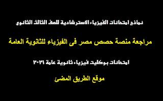 نماذج امتحانات الفيزياء الاسترشادية للصف الثالث الثانوى منصة حصص مصر، امتحانات بوكليت فيزياء ثانوية عامة 2021