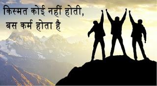 किस्मत कोई नहीं होती, बस कर्म होता है -Story on Hard Work in Hindi