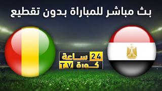 مشاهدة مباراة مصر وغينيا بث مباشر بتاريخ 16-06-2019 مباراة ودية