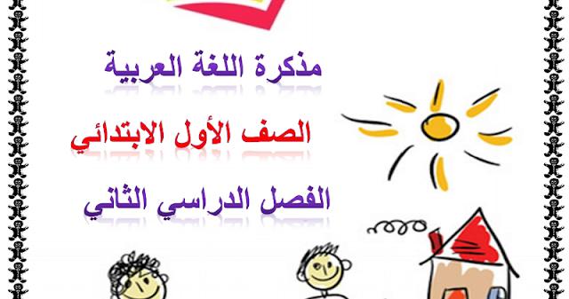 منهج الصف الأول الابتدائى فى اللغة العربية الفصل الدراسى الثانى 2020