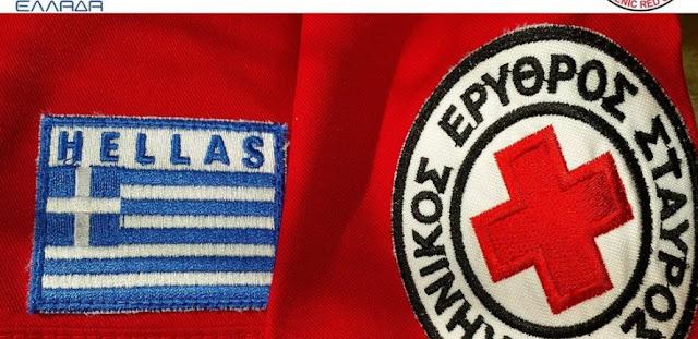 140 χρόνια προσφοράς Ελληνικού Ερυθρού Σταυρού (1877-2017)