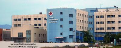 Κατ΄ Οίκον Νοσηλεία: Μια πρωτοπόρα παροχή υγείας από το νοσοκομείο Κατερίνης  4000 δωρεάν επισκέψεις σε σπίτια ασθενών το 2016