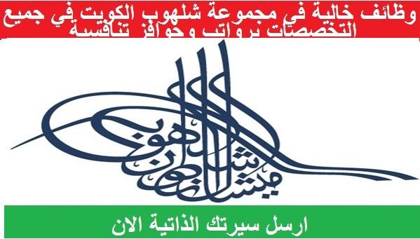 وظائف خالية في مجموعة شلهوب الكويت