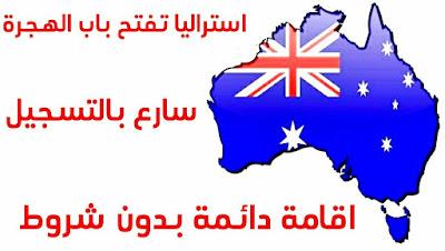 استراليا تفتح باب التسجيل على الهجرة و تطلي مليون لاجئ تعرف على التفاصيل