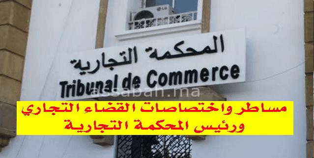 مساطر واختصاصات القضاء التجاري ورئيس المحكمة التجارية