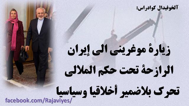 آلخوفيدال كوادراس: زيارة موغريني الى إيران الرازحة تحتحكم الملالي تحرك بلاضمير أخلاقيا وسياسيا