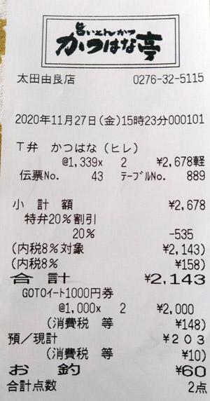 かつはな亭 太田由良店 2020/11/27 のレシート