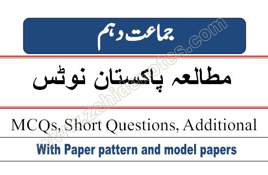 10th class pak study notes urdu medium pdf