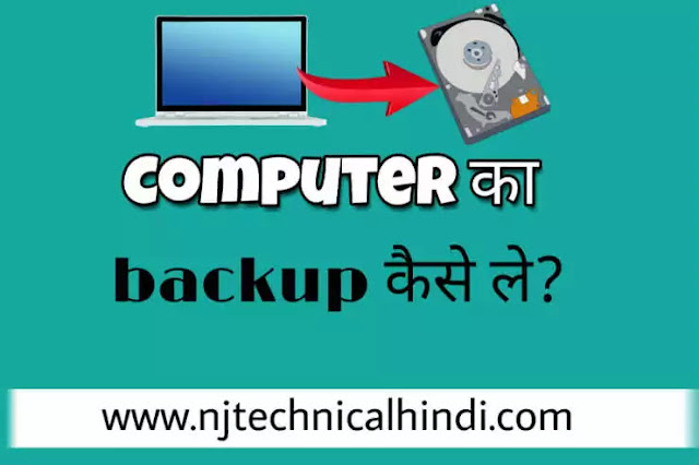 Computer Backup कैसे ले ?