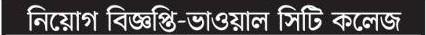 অসংখ্য জন নিয়োগ দিচ্ছে ভাওয়াল সিটি কলেজ - chakrir khobor