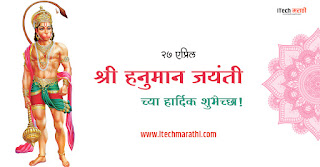 hanuman jayanti chya hardik shubhechha,हनुमान जयंती च्या हार्दिक शुभेच्छा फोटो,  hanuman jayanti 2021  hanuman jayanti 2021 date  hanuman jayanti date 2021  hanumath jayanthi 2021  anjaneyar jayanthi 2021  hanuman jayanti 2022 date  2021 hanuman jayanti  hanuman jayanti in 2021
