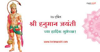 हनुमान जयंती शुभेच्छा मराठी 2021 | Hanuman jayanti wishes marathi | hanuman jayanti images marathi.