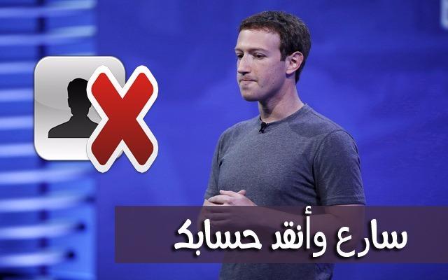 فايسبوك تقوم الآن بحذف آلاف الحسابات على الموقع وسارع للقيام بهذه الخطوة قبل أن يحذف حسابك