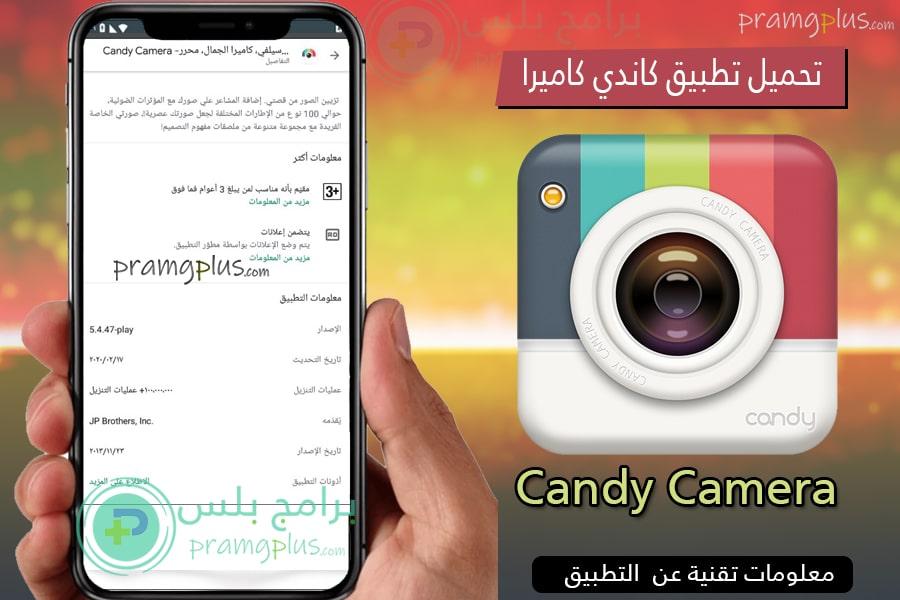 معلومات تحميل كاندي كاميرا 2020