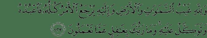 Surat Hud Ayat 123