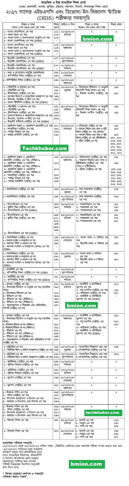 HSC-Exam-Routine-2017-DIBS-Diploma-In-Bussiness-studies-Dhaka-Comilla-Rajshahi-Jessore-Chittagong-barishal-Sylhet-Dinajpur-Board-bangladesh-bd