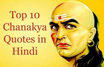Top 10 Chanakya Quotes in Hindi