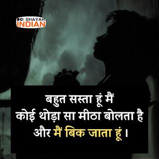 Innocent Status in Hindi | Cool Status Shayari