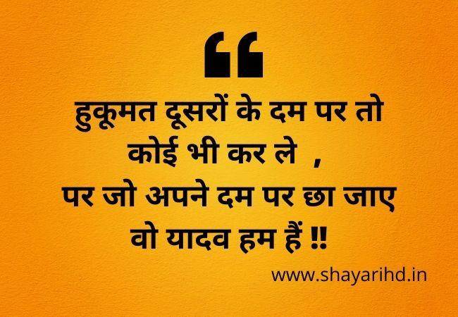 New Yadav Attitude Status in Hindi 2021