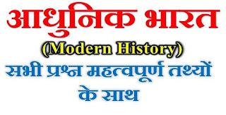 Modern India History PDF