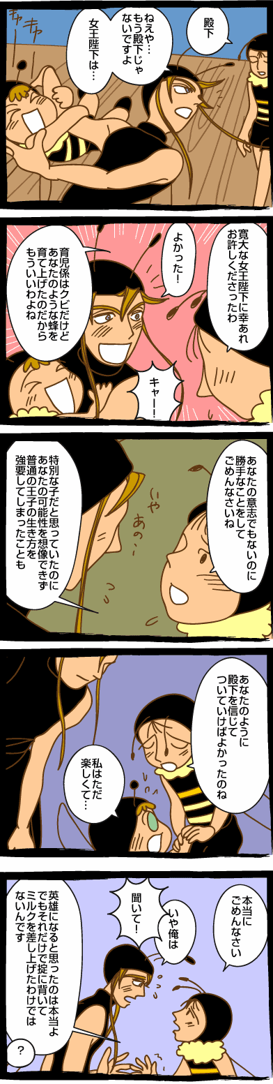 みつばち漫画みつばちさん:99. あなたはだあれ?(9)