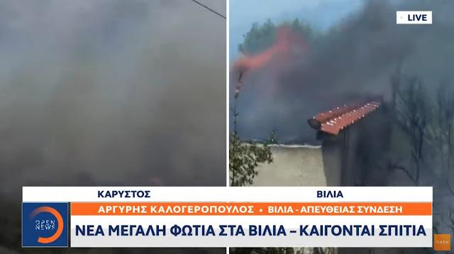 Νέα φωτιά στα Βίλια - Κάηκαν σπίτια - Στη μάχη 21 εναέρια μέσα (βίντεο)