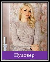 Jenskoe vyazanie ajurnii pulover spicami so shemoi i opisaniem (1)