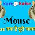 Mouse क्या होता है ! Computer Mouse की जानकारी.