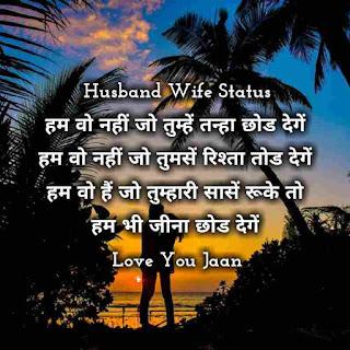 Pati patni love status in hindi image