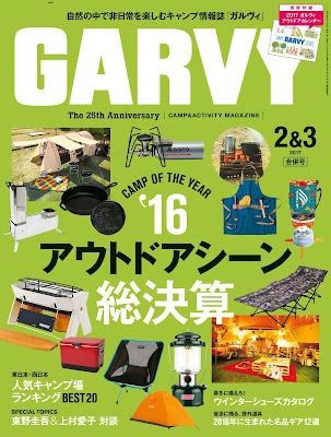 ガルヴィ 2017年2月3月合併号 raw zip dl