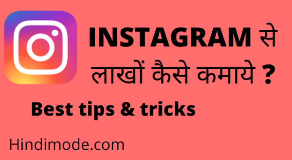 How To Earn Money On Instagram With Less Followers in Hindi 2021