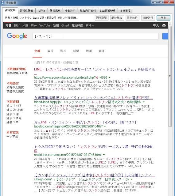 【跨國行銷】如何利用Line行銷軟體跨國蒐集精準客戶名單 - 自動發送訊息