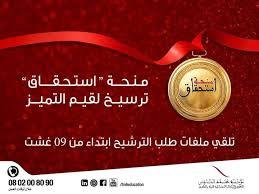 منحة الاستحقاق: مؤسسة محمد السادس للنهوض بالأعمال الاجتماعية للتربية و التكوين