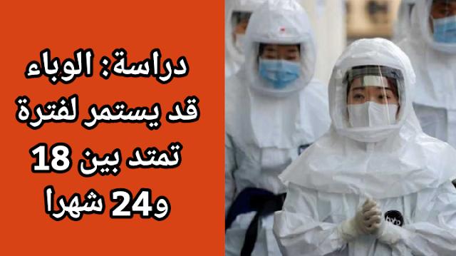 دراسة: الوباء قد يستمر لفترة تمتد بين 18 و24 شهرا || Study: The epidemic may last for a period of 18 to 24 months