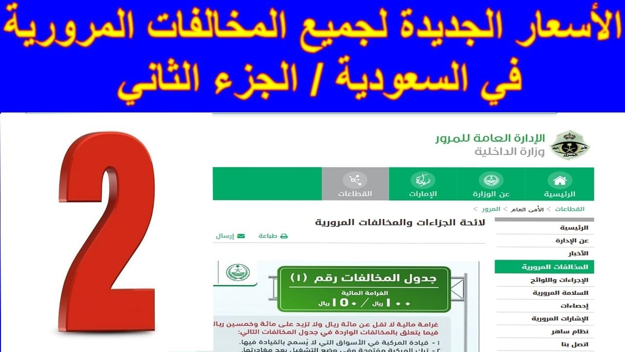 الشعراء أرمل إغاظة مخالفات وزارة الداخلية الامارات Virelaine Org